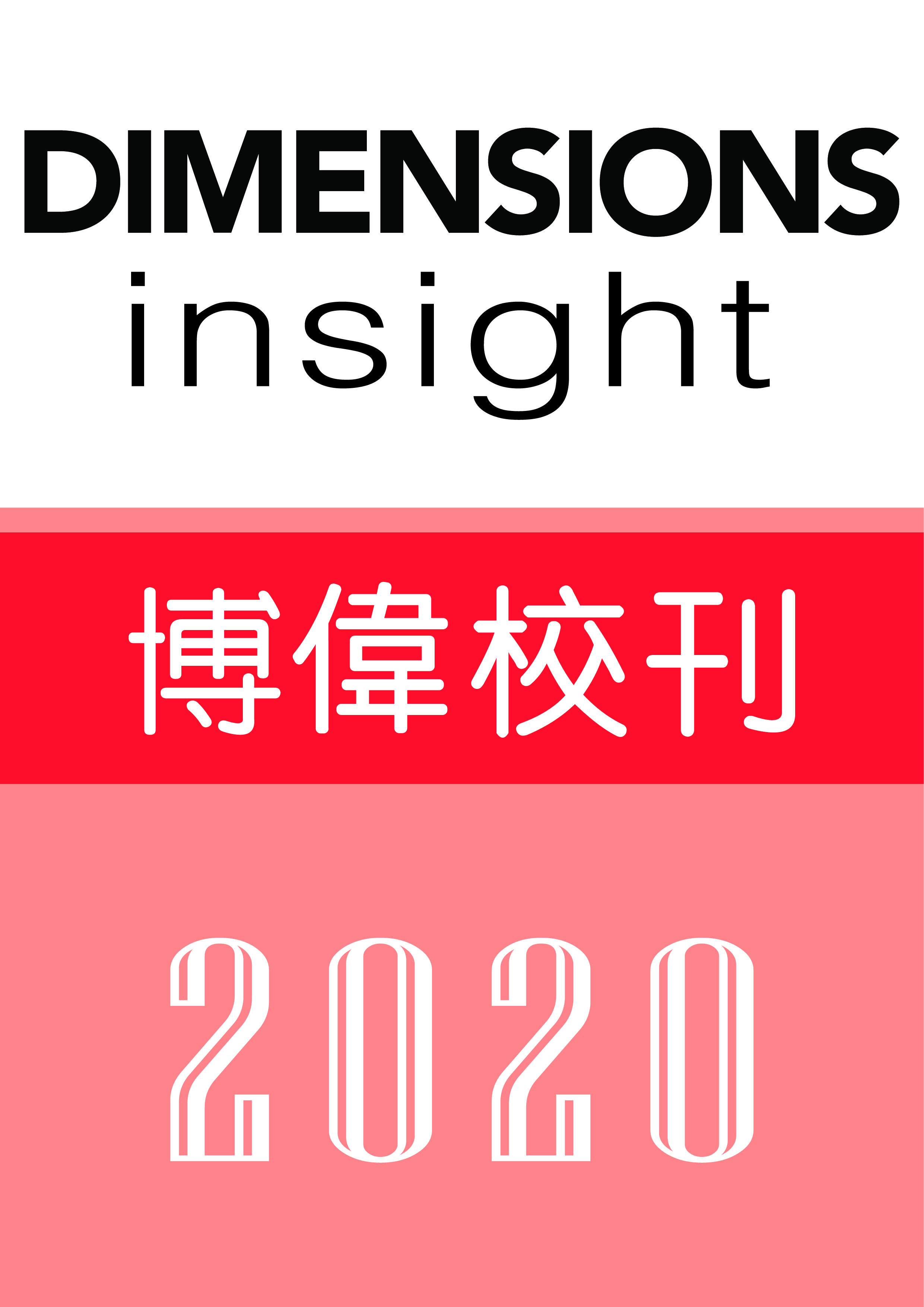 DIMENSIONS Insight 2020