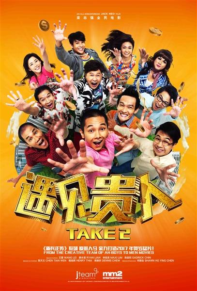 take2-poster